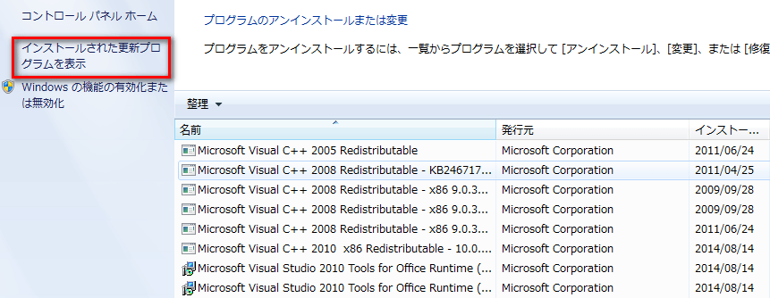 更新プログラムのアンインストール手順3