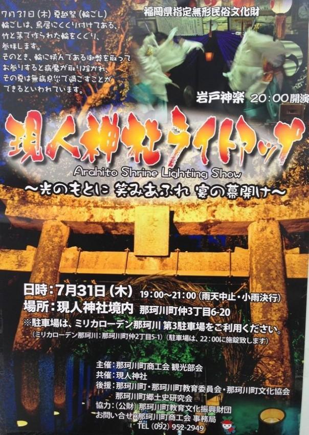 現人神社の夏越祭