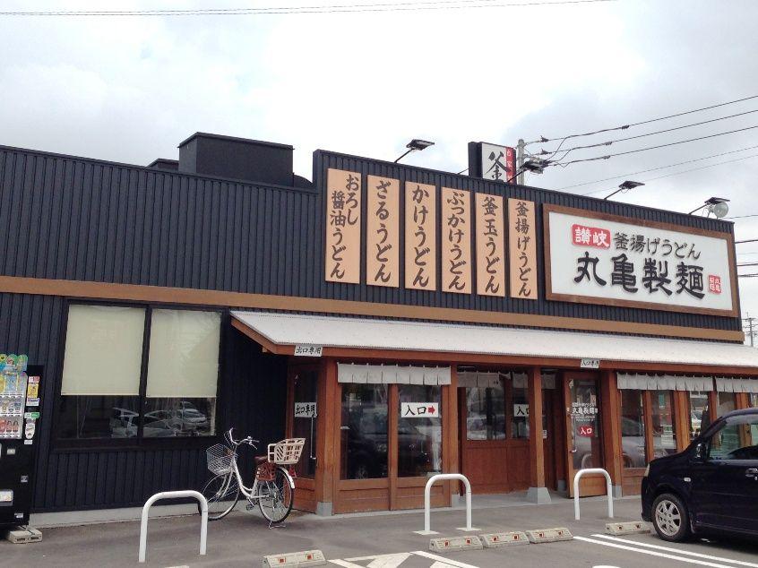 丸亀製麺那珂川