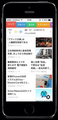SmartNews(スマートニュース)