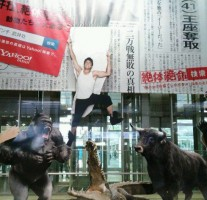 博多駅に動物たちから反撃される武井壮!?ヤフーが実施するアンビエント広告でした。