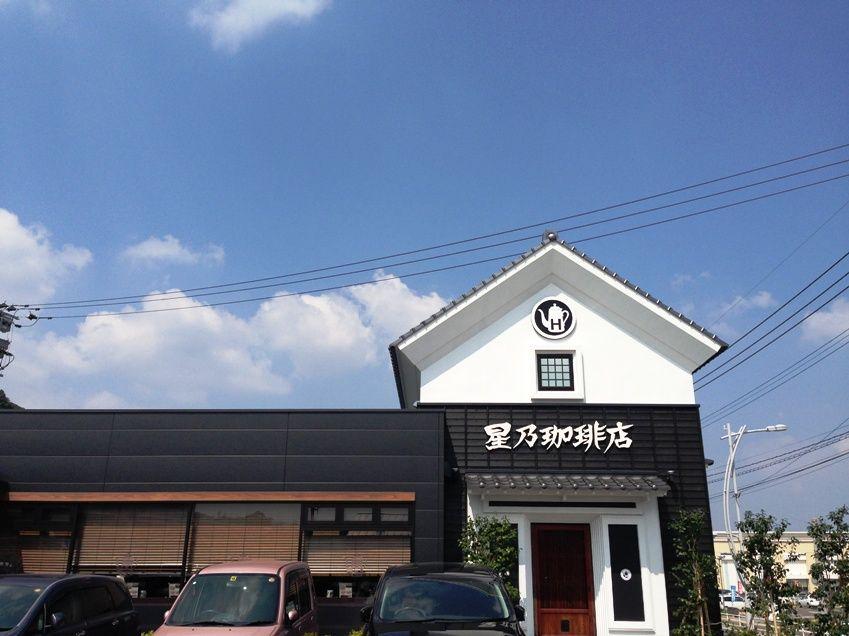 星乃珈琲店福岡春日店