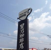 『星乃珈琲店 福岡春日店』で有名な窯焼きスフレパンケーキ。