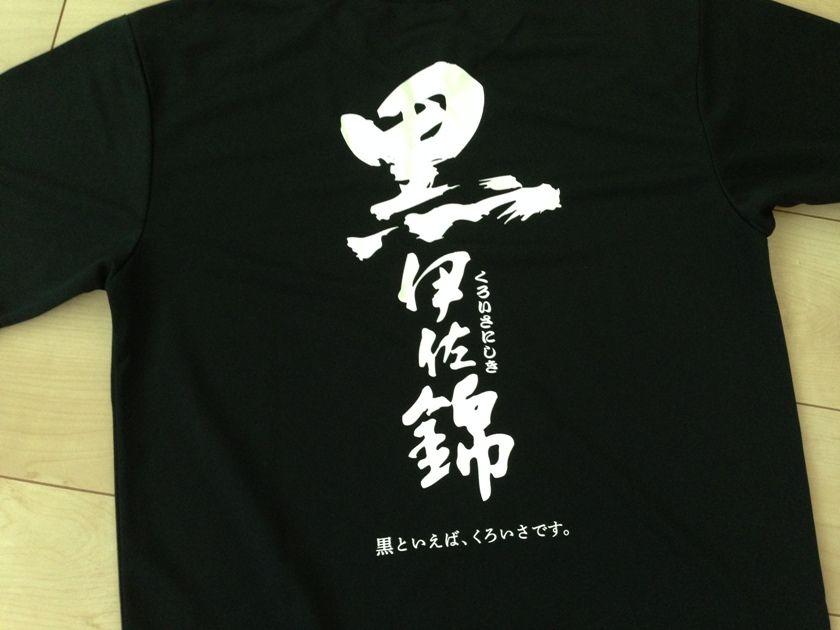 黒伊佐錦のTシャツ(バックプリント)