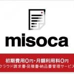 無料の請求書・見積書・納品書クラウド管理サービス 『Misoca』は個人事業主にとっては必須!