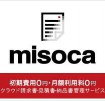 Misocaが請求書に売掛金の回収保証を付与できるサービスを開始!