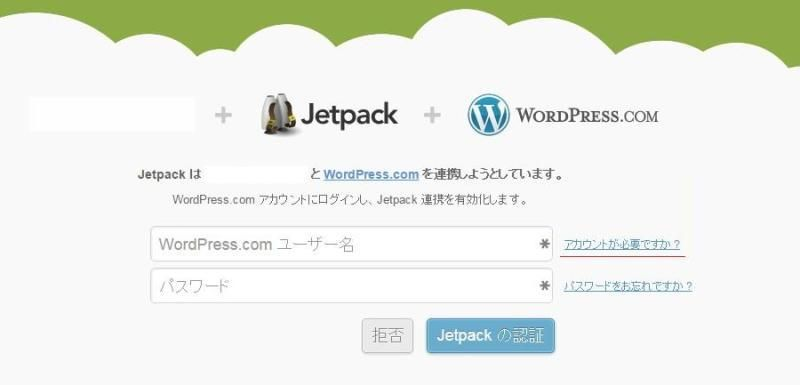 Jetpack by WordPress.comログイン
