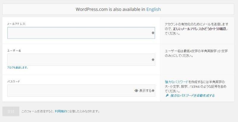 Jetpack by WordPress.comのアカウント作成