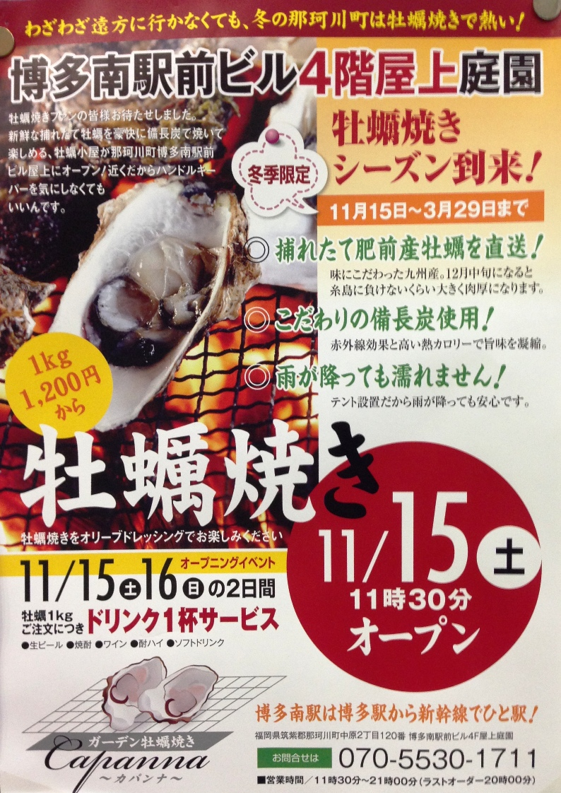 JR博多南駅のかき焼き