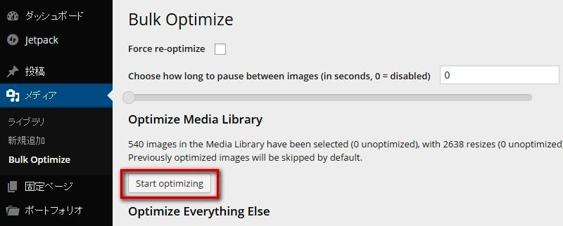 EWWW Image Optimizer1