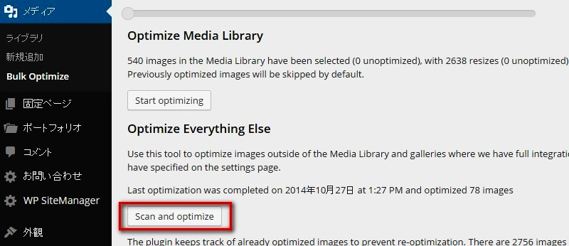 EWWW Image Optimizer2