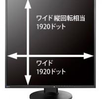 来年発売予定の解像度1,920×1,920の正方形液晶「FlexScan EV2730Q」が魅力的だ!