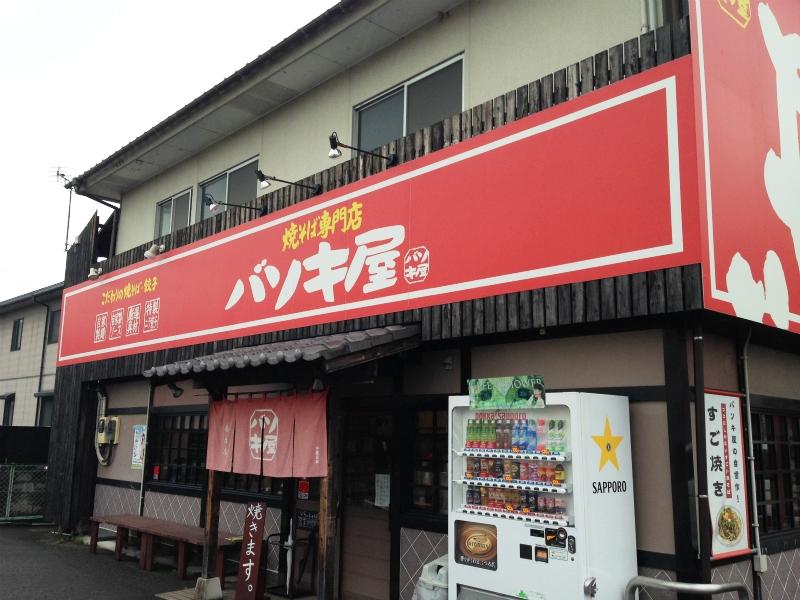 バソキ屋春日店