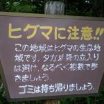 情熱大陸「ヒグマ猟師_久保俊治」に大人になった「みゆきちゃん」が登場してビックリ!