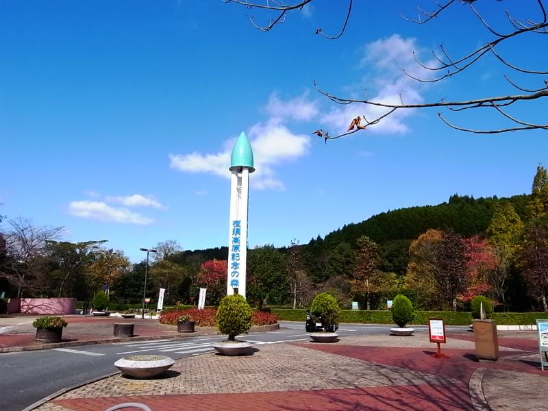 夜須高原記念の森