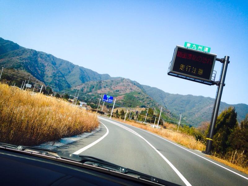 東九州自動車道蒲江IC