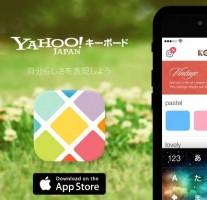 iOS8用アプリ「Yahoo!キーボード」がヤフーからリリースされました。