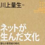 【書籍】ネットが生んだ文化―誰もが表現者の時代