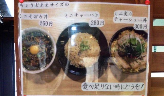 つけ麺たつ介メニュー写真