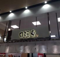 イオンモール福岡の口福堂で『きなこおはぎ&いちご大福&団子』を買ってきました。