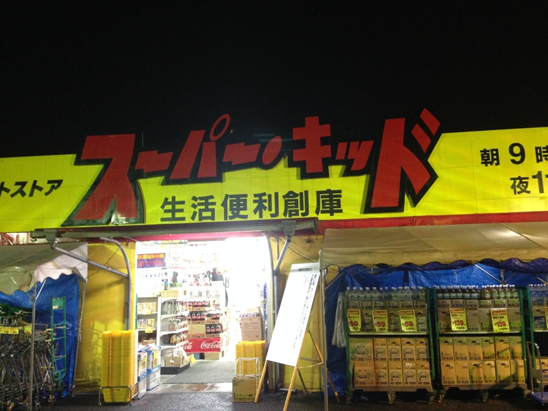 スーパーキッド那珂川店