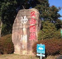 久山温泉に行って日々の溜まった疲れを取ろう!