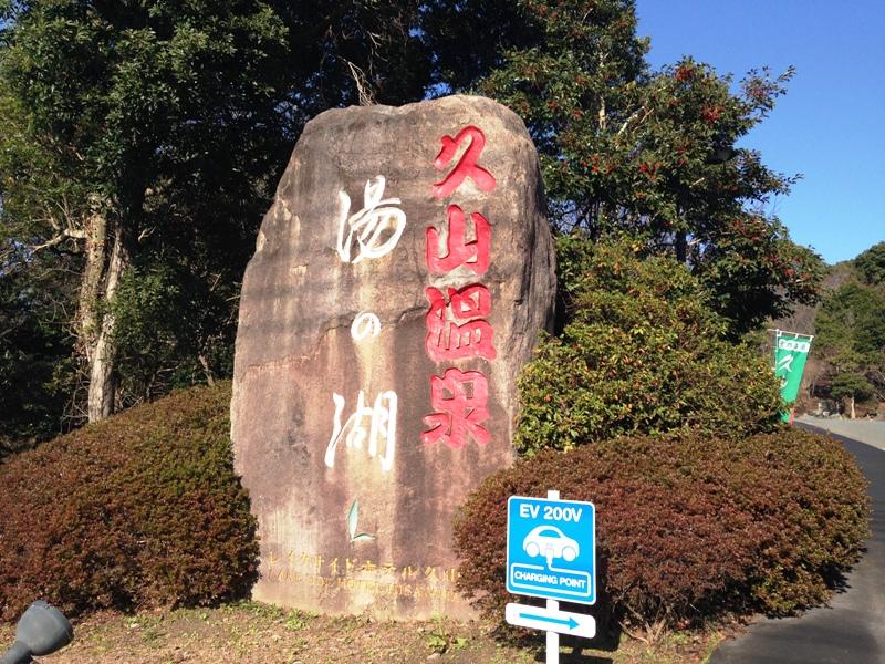 久山温泉湯ノ湖