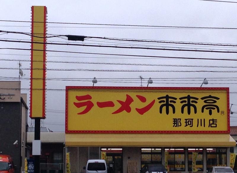 来来亭那珂川店