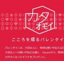 Squareからバレンタインデーにあわせたギフトキャンペーン「#カタオモイ」