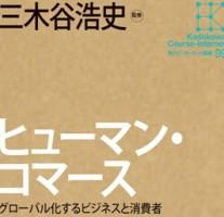 【書籍】角川インターネット講座 (9) ヒューマン・コマースグローバル化するビジネスと消費者