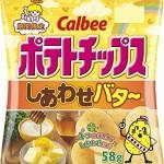 カルビーポテトチップスの「しあわせバター」は期間限定発売中!