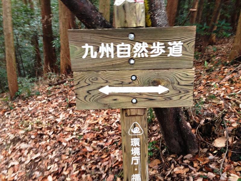 九州自然歩道