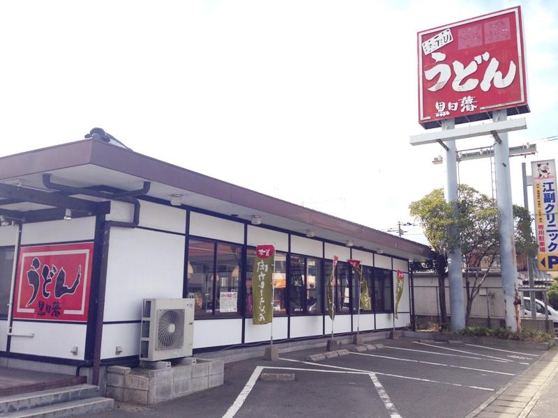 黒田藩那珂川店