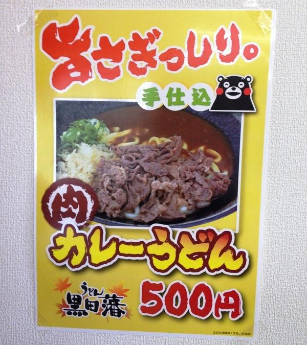 肉カレーうどんのポップ