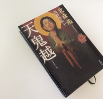【書籍】天鬼越 蓮丈那智フィールドファイルⅤ – 北森鴻 浅野里沙子