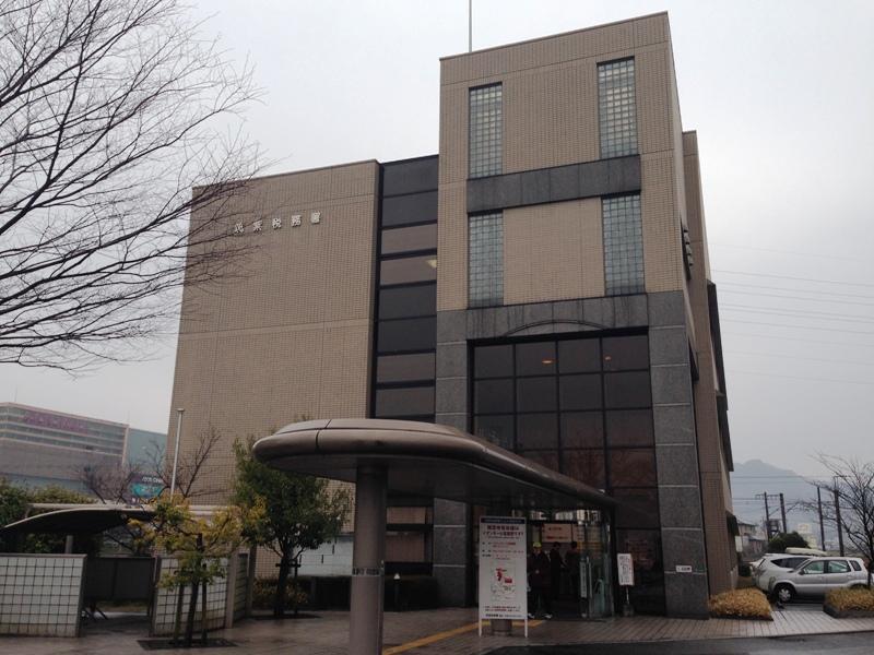 筑紫税務署