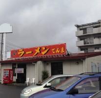 【太宰府】久留米ラーメン「てんま龍」のチャーハン定食770円!