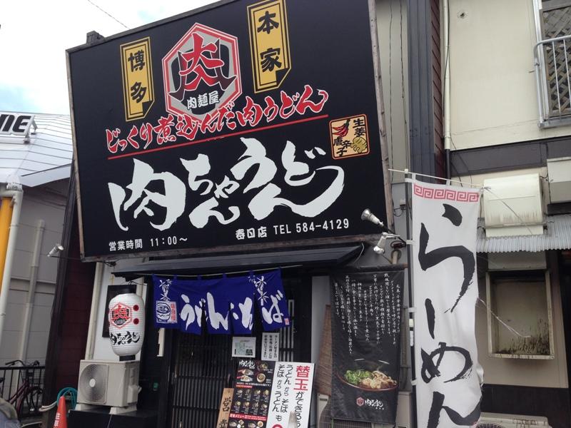 肉ちゃんうどん 春日店