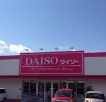 ザ・ダイソー那珂川五郎丸店で「iPhone5対応のライトニングケーブル」を買ってきました。