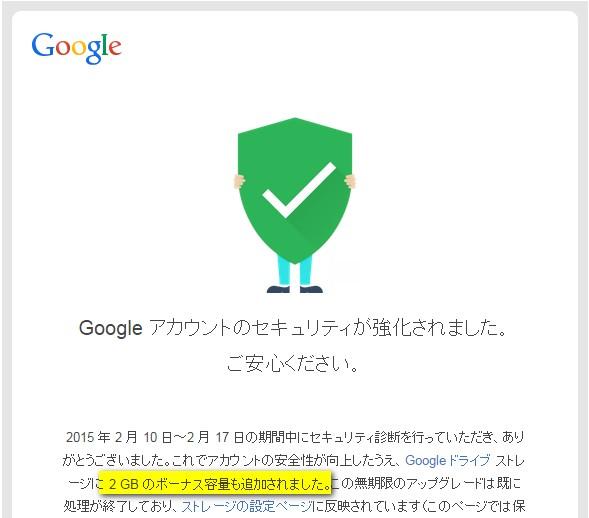 Google アカウントのセキュリティが強化されました。