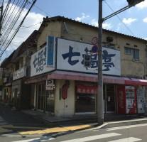 福岡市城南区の『七福亭ラーメン』で煮玉子ラーメン&焼飯おにぎり