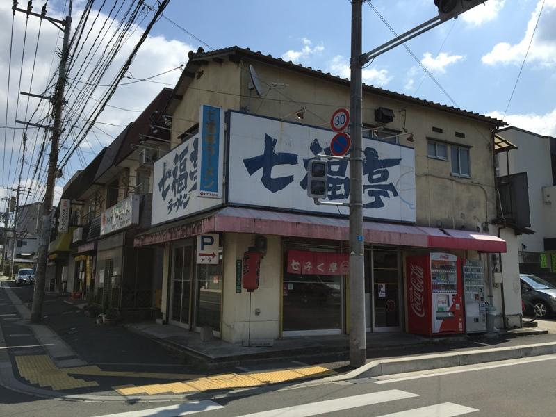 七福亭開店