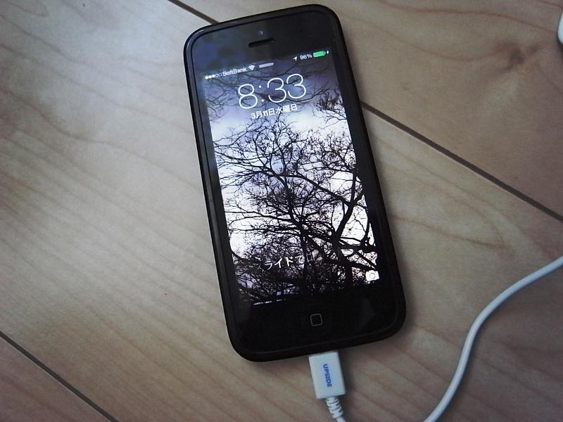 iphone5充電