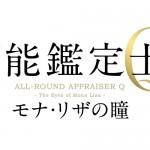 【DVD】「万能鑑定士Q ―モナ・リザの瞳」を鑑賞しました。