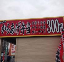 「ひので屋 那珂川店」のからあげ弁当が300円でも美味い!
