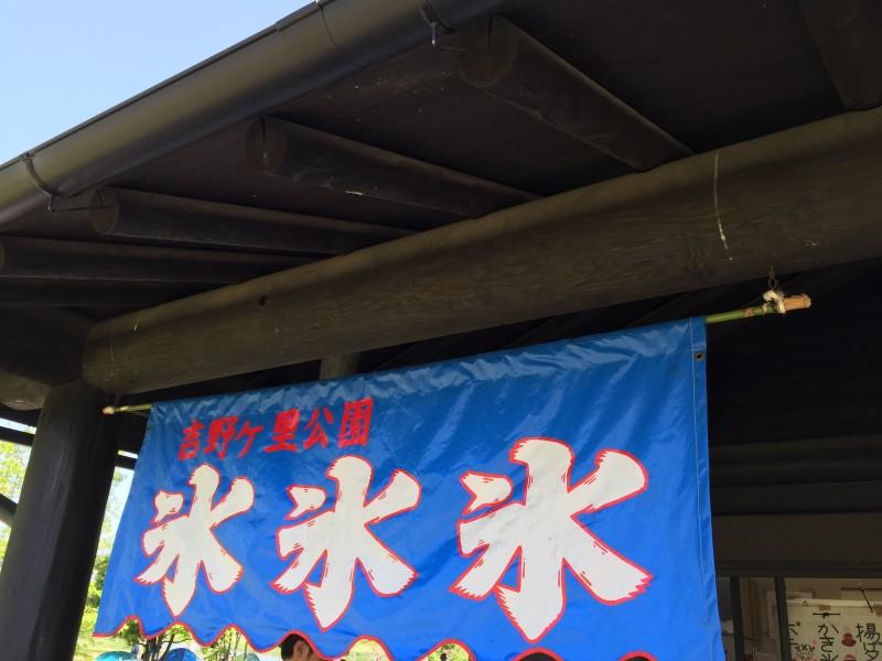 吉野ケ里公園のかき氷300円