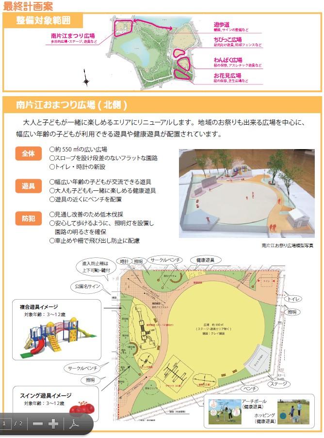 片江中央公園リニューアル