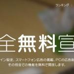 livedoor Blogが完全無料宣言!最上級プラン(月額1,890円)も全ユーザー無料ですよ。