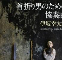 【書籍】首折り男のための協奏曲 伊坂 幸太郎著