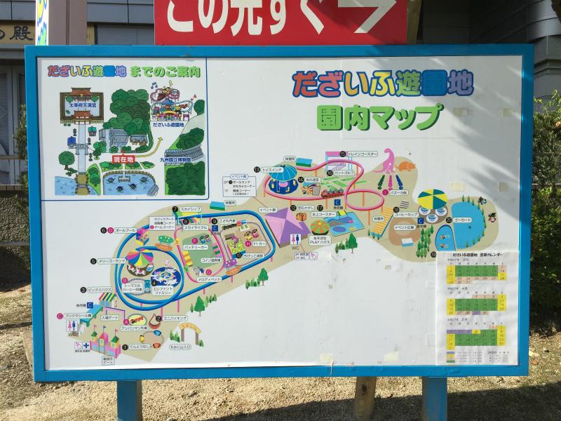 だざいふ遊園地園内マップ